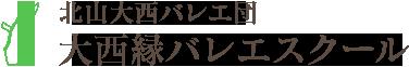 大阪市東成区のバレエ教室・本格クラシックバレエの指導を行う大西縁バレエスクール|北山大西バレエ団 大西縁バレエスクール